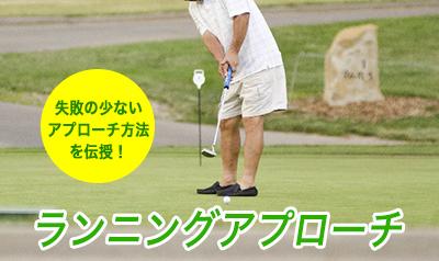 失敗の少ないランニングアプローチ方法を伝授!【UGMゴルフスクールジェクサー錦糸町店】