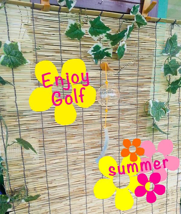 涼を呼ぶ!夏の暑さ対策【UGMゴルフスクール和歌山店】