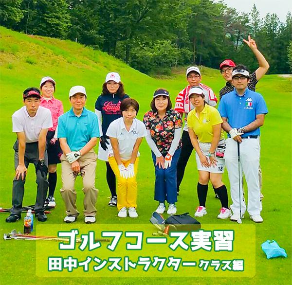 初のゴルフコースデビューを応援! 田中インストラクター編【セントラルフィットネスいなす店】