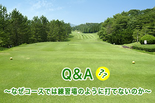 『上達のヒント』~なぜコースでは練習場のように打てないのか~【UGMゴルフスクールジェクサー赤羽店】