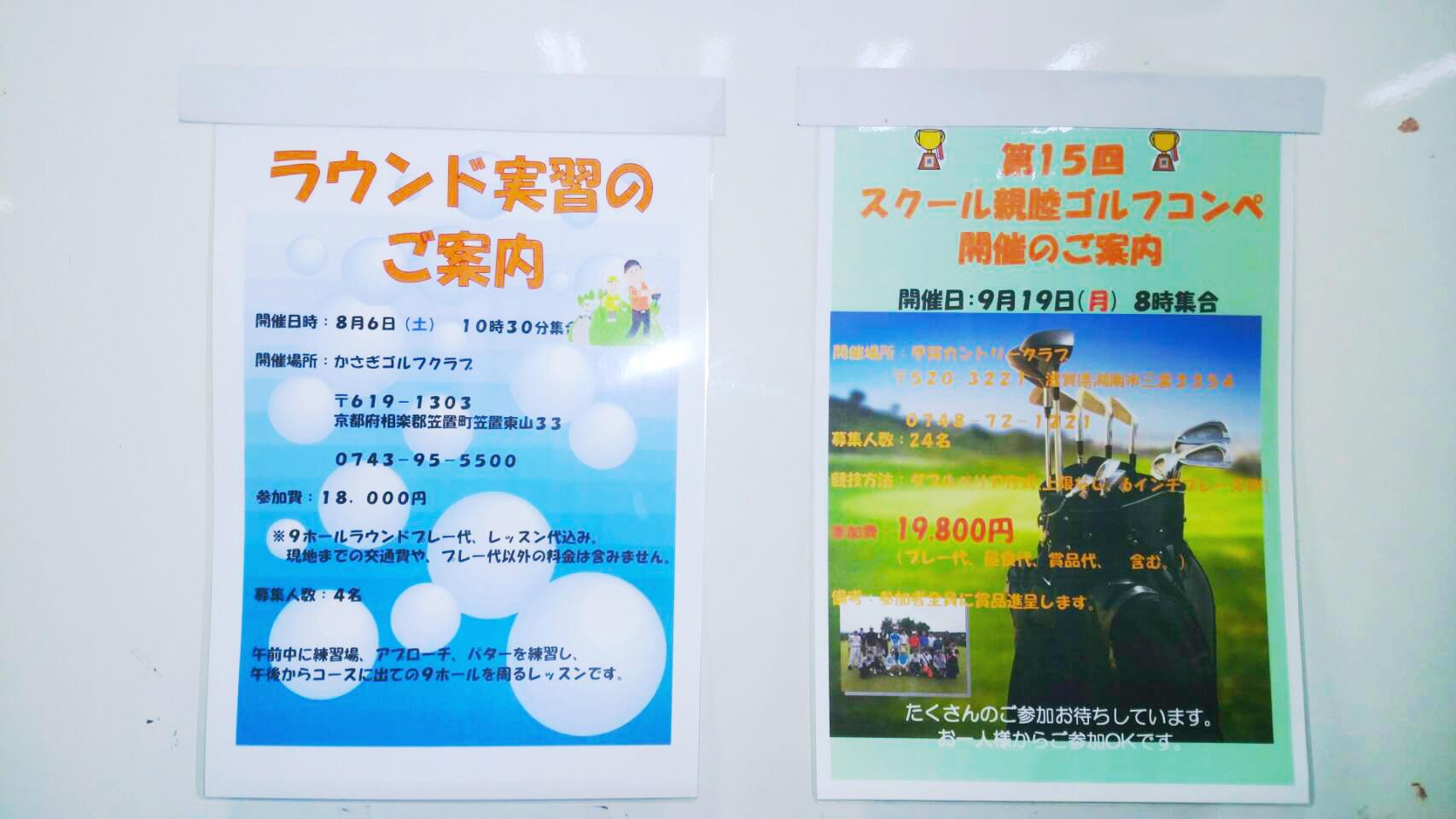 UGMゴルフスクール新大阪店イベント情報【UGMゴルフスクール新大阪店】