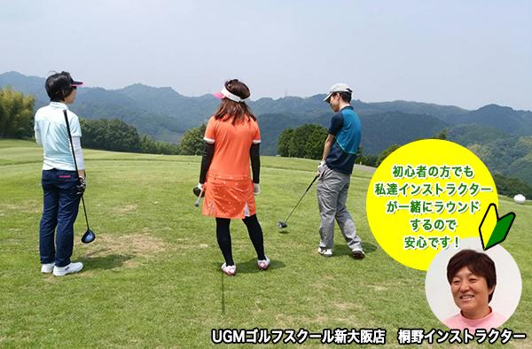 初心者の方も安心!インストラクターと楽しくラウンド!【UGMゴルフスクール新大阪店】