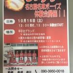 大会前最後の名古屋名東ボーイズオープン戦!【ジャパン・ベースボールカレッジ名古屋】