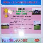 9月の♪無料♪ゴルフ体験会【UGMゴルフスクール新大阪店】