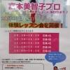 10月10日『宮本美智子プロ』による無料体験レッスン会を開催します!【UGMゴルフスクールコスパ豊中少路店】