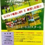 ラウンドレッスンイベント案内【UGMゴルフスクール瑞穂店(エイムスクエアゲート】