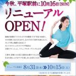 ★UGMゴルフスクール平塚店リニューアルオープン致しました★【UGMゴルフスクール平塚店】