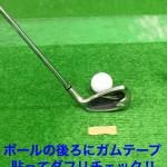 ダフリの直し方【UGMゴルフスクールセントラルフィットネス市ケ尾店】