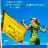 ラウンドレッスン開催の案内〜亀山ゴルフクラブ〜【UGMゴルフスクール ・セントラルフィットネスクラブ一社店】