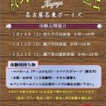 硬式野球体験会【ジャパン・ベースボールカレッジ名古屋】