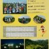 12月23日(祝・金)ホリデーシーズンゴルフコンペを開催します!【UGMゴルフスクール瑞穂店】