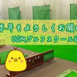 UGM瑞穂店より新年のご挨拶!【UGMゴルフスクール瑞穂店】