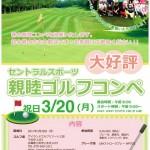 新大阪駅前店親睦ゴルフコンペ【UGM新大阪駅前店ゴルフスクール】