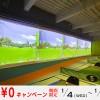【期間限定!!】入会金、¥0キャンペーン開催中【UGMゴルフスクール秋葉原店】