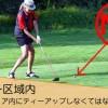 ティーグラウンドで、でべそに注意!!【UGMゴルフスクール成城店】