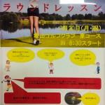 3月20日にラウンドレッスンを開催します!!【UGMゴルフスクール瑞穂店】