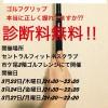 市ケ尾店イベントのお知らせ【UGMゴルフスクール市ケ尾店】