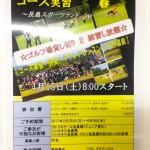 4月15日のコース実習募集開始しました!【UGMゴルフスクール セントラルフィットネスクラブ一社店】