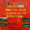 いなすUGMスクール 恒例の芝生レッスン の巻【UGMゴルフスクール セントラルフィットネスいなす店】