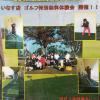 3月29日(水)いなす店 特別無料体験会実施!【UGMゴルフスクール セントラルフィットネスいなす店】