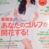 初めての女性ゴルフ雑誌体験,,,,【UGMゴルフスクール岡崎店】