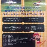 5月14日(日)コース練習&ラウンドレッスンのご案内!【UGMゴルフスクール一社店】
