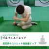 ↑飛距離アップ↑股関節ストレッチ【UGMゴルフスクール新大阪駅前店】