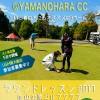 【5月22日】ラウンドレッスン開催します!【UGMゴルフスクール新大阪駅前店】