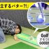 オモシロGOLFグッズ〜【UGMゴルフスクール高槻店】