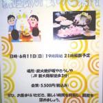 『新大阪駅前店ゴルフスクール親睦飲み会』開催します。【UGMゴルフスクール新大阪駅前店】