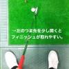 左足のつま先を開いてフィニッシュを取る【UGMゴルフスクール/セントラルフィットネスクラブ市ケ尾店】