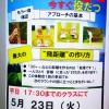 『アプローチ体験会』【UGMゴルフスクール新大阪駅前店】