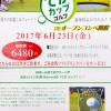 でかカップ⁈  イベント【UGMゴルフスクール/ニッコースポーツ平野店】