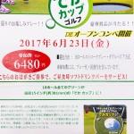 でかカップ⁈  イベント【UGMゴルフスクール/セントラルフィットネスクラブ平野店】