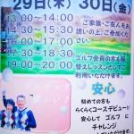 体験会のご案内!【UGMゴルフスクール新大阪駅前店】