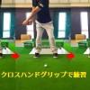 ショットを安定させるための練習方法(ドリル)!【UGMゴルフスクール豊中少路店】