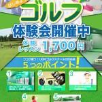 みんなでゴルフ【UGMゴルフスクール世田谷店】