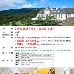 夏合宿IN那須ハイランドゴルフ【UGMゴルフスクール/ジェクサー錦糸町店】