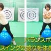 バランスボールでバックスイングの捻転のドリル【UGMゴルフスクール新大阪駅前店】