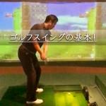 UGM ゴルフの基本~スイング~【UGMゴルフスクール秋葉原店】