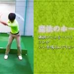 """練習器具 """" 魔法のホース""""【UGMゴルフスクール新大阪駅前店】"""