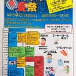 7/15(土) 夏祭り開催!!【UGMゴルフスクール平野店】