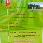 ラウンド実習の告知【UGMゴルフスクール新大阪駅前店】