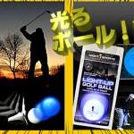 面白いゴルフ道具編【UGMゴルフスクール高槻店】