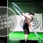 スイング軌道のチェック【UGMゴルフスクール世田谷店】