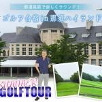 那須合宿in那須ハイランドゴルフ【UGMゴルフスクールジェクサー錦糸町店】