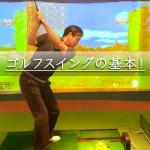 ゴルフの基本~スイング~【UGMゴルフスクール秋葉原店】