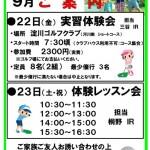 新大阪店より9月の体験レッスン会のお知らせ!【UGMゴルフスクール新大阪店】