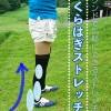ラウンドで気軽にできるストレッチ【UGMゴルフスクール新大阪駅前店】
