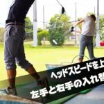 ヘッドスピードを上げる! 左手と右手の入れ替え!【UGMゴルフスクール豊中少路店】